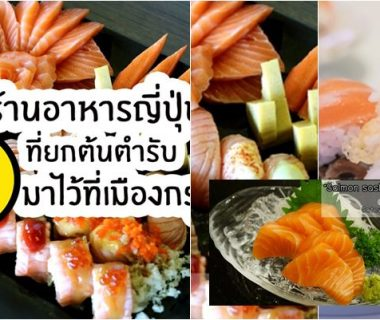 japanese-food-in-thailand