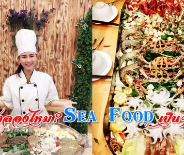 sea-food-vietnam